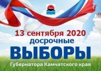 Выборы Губернатора Камчатского края 2020